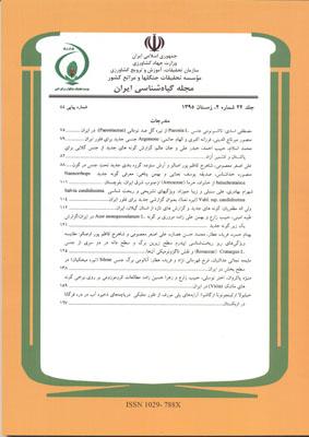 مجله گیاهشناسی ایران